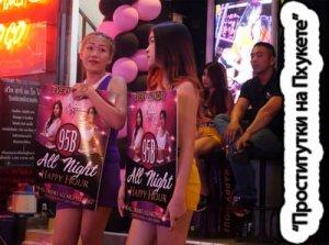 Проститутки на Пхукете.