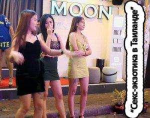 Секс-экзотика в Таиланде.