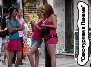 Секс-туризм в Панаме