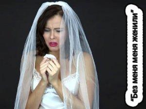Без меня меня женили - что значит?