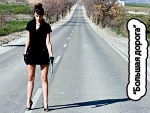 Большая дорога - что значит?