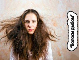 Волосы дыбом - что значит?
