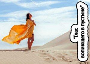 Глас вопиющего в пустыне - что значит?