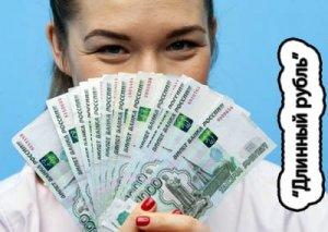 Длинный рубль - что значит?