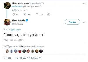 Реальная русская пословица сказанная Илоном Маском.