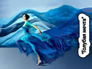 Голубая мечта - что значит?