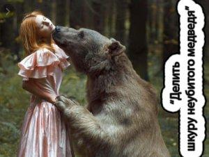 Делить шкуру неубитого медведя - что значит?