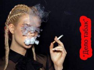 Дело табак - что значит?