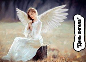 День ангела - что значит?