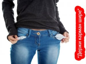 Держи карман шире - что значит?