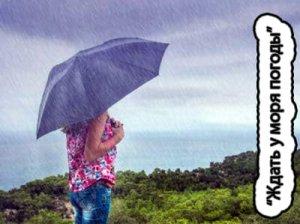 Ждать у моря погоды - что значит?
