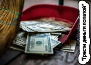Грести деньги лопатой - что значит?