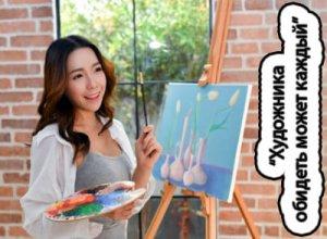 Художника обидеть может каждый - что значит?