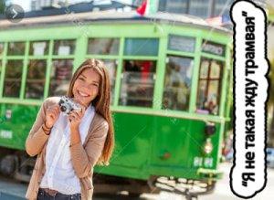 Я не такая, я жду трамвая - что значит?