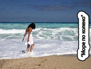 Море по колено - что значит?