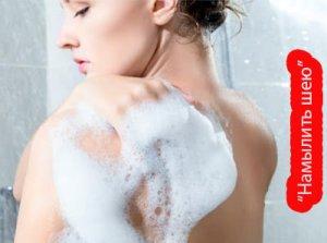 Намылить шею - что значит?