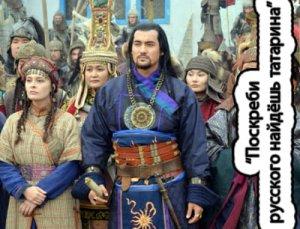 Поскреби русского найдешь татарина - кто сказал?