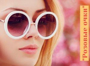 Розовые очки - что значит?