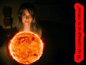 И на солнце есть пятна - значение фразеологизма?