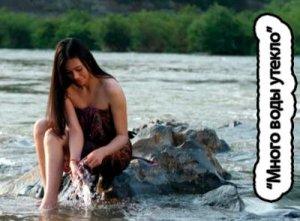 Много воды утекло - значение