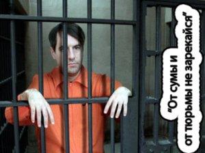 От сумы и от тюрьмы не зарекайся - смысл фразеологизма?