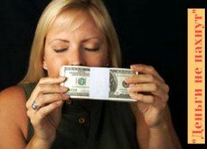 Деньги не пахнут - значение