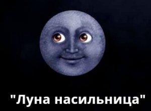 Что значит Луна Насильница?