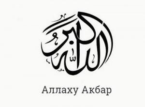 Аллах Акбар - перевод