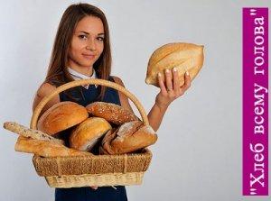 Хлеб всему голова - смысл пословицы