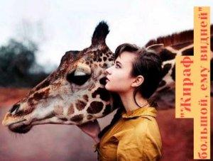 Жираф большой, ему видней - смысл?