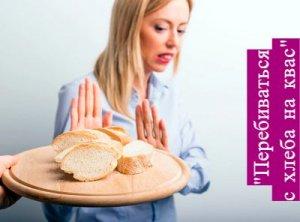 Перебиваться с хлеба на квас что значит?