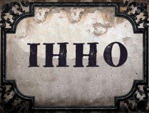 Что означает IHHO?