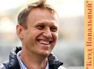 Блэд Навальный мем - что значит?