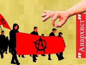 Анархист - что значит?