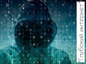Deep Web, Глубокий интернет - что значит?