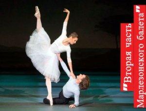 Вторая часть Марлезонского балета - значение?