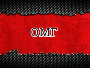 ОМГ - что значит?