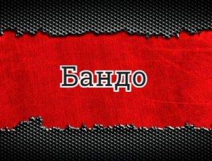 Бандо -  что значит?