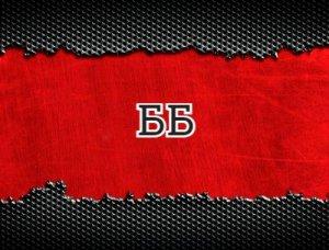 ББ - что значит?