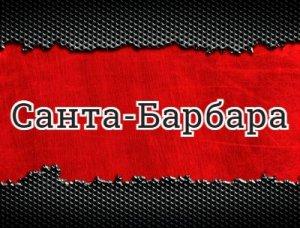 Санта-Барбара - что значит?