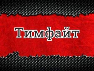 Тимфайт - что значит?