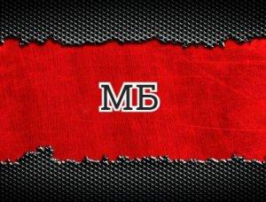 МБ - что значит?