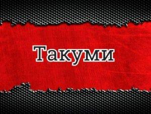 Такуми - что значит?