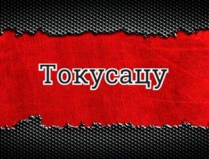 Токусацу - что значит?
