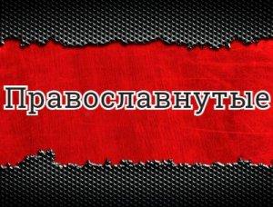Православнутые - что значит?