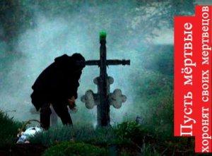 Пусть мёртвые хоронят своих мертвецов - что значит?