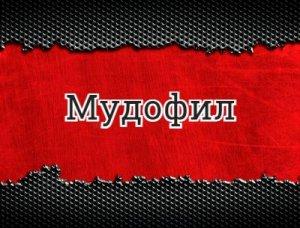 Мудофил - что значит?