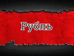 Рубль - что значит?