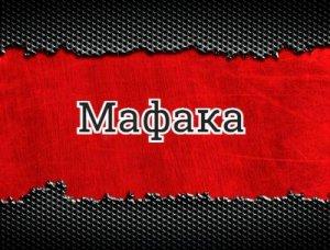 Мафака - что значит?