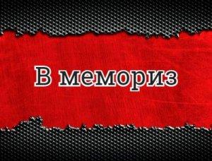 В мемориз - что значит?